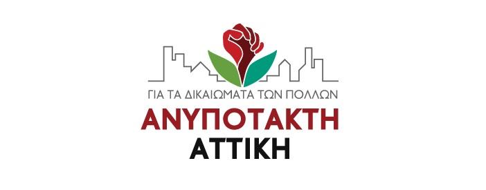 Θέσεις της Ανυπότακτης Αττικής για τη διαχείριση των ρεμάτων και την αντιπλημμυρική προστασία