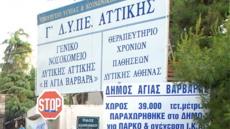 Να ανοίξει τώρα το Γενικό Νοσοκομείο Δυτικής Αττικής «Η Αγία Βαρβάρα»!