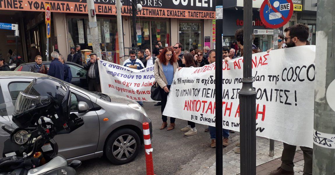 Δελτίο τύπου για τη διαμαρτυρία στο λιμάνι του Πειραιά