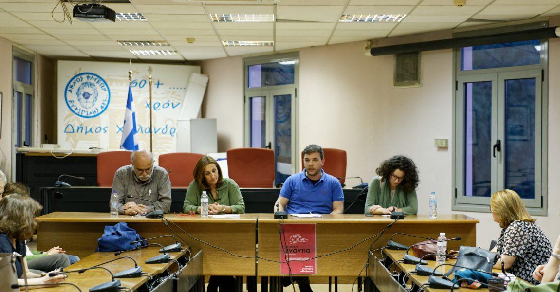 Πρωτοβουλία Πολιτών «Χαλάνδρι – Ενάντια»:   Για να δυναμώσει η φωνή των γειτονιών!  Για ένα μέτωπο αγώνα σε όλη την Αττική!