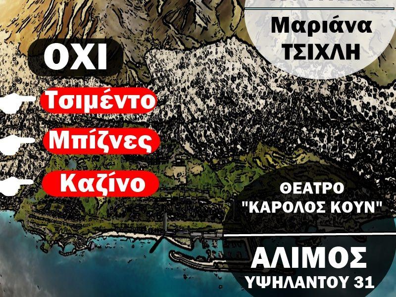 Εκδήλωση της Ανυπότακτης Αττικής για το Παραλιακό Μέτωπο