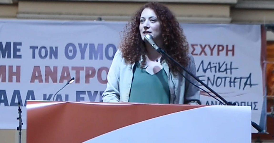 Χαιρετισμός της υποψήφιας Περιφερειάρχη Αττικής με την Ανυπότακτη Αττική Μαριάνα Τσίχλη