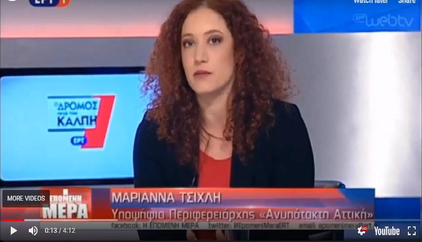 Η Μαριάνα Τσίχλη στο debate των υποψήφιων περιφερειαρχών