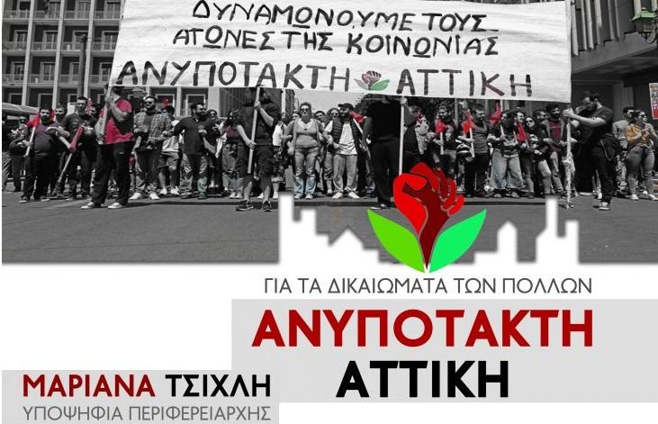 Στήριξη στην Ανυπότακτη Αττική για να εκφραστεί ένα ρεύμα διαμαρτυρίας, αντίστασης και ενότητας!