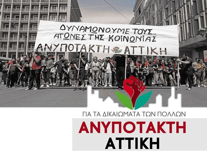 Ανοιχτή συνέλευση της Ανυπότακτης Αττικής Τρίτη 29 Οκτωβρίου στις 6.00 μμ