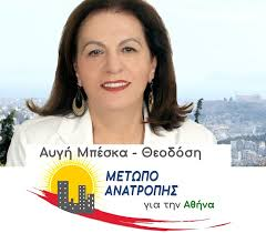 """Συνέντευξη της υποψήφιας Δημάρχου Αθηναίων Αυγής Μπέσκα-Θεοδόση με το """"Μέτωπο Ανατροπής για την Αθήνα"""""""