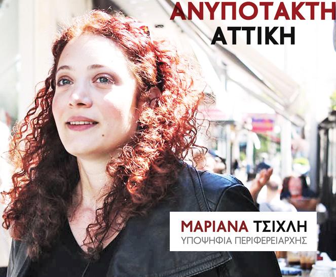 Άρθρο της υποψήφιας περιφερειάρχη Μαριάνας Τσίχλη στο presspublica.gr