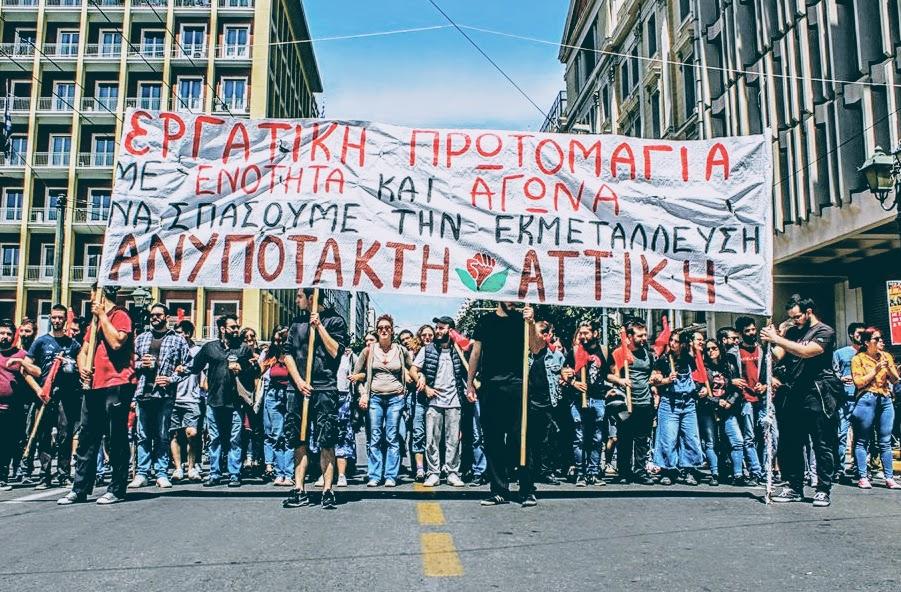 Ανακοίνωση της Ανυπότακτης Αττικής για την απεργιακή συγκέντρωση και πορεία της Εργατικής Πρωτομαγιάς