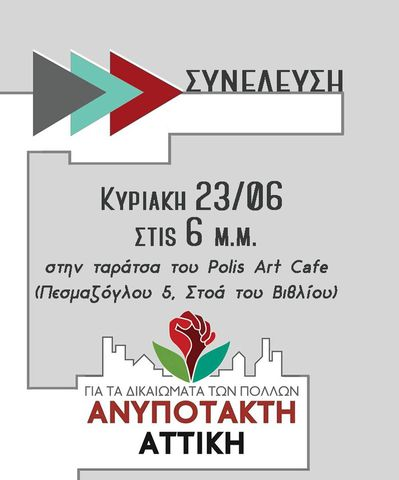 Συνέλευση της Ανυπότακτης Αττικής Κυριακή 23/6 στις 18.00