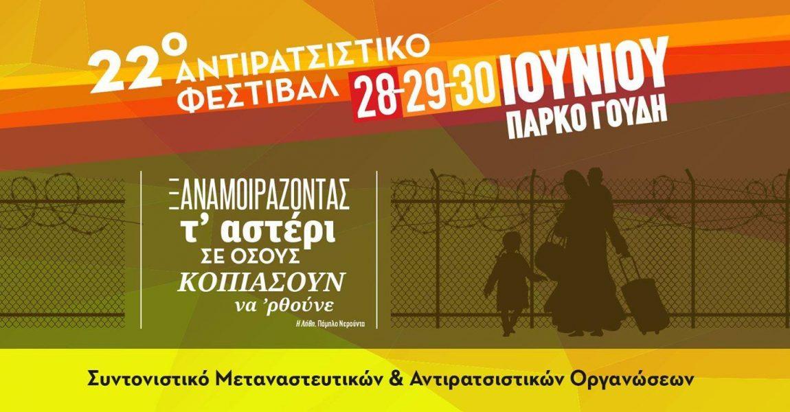 Συμμετοχή της Ανυπότακτης Αττικής στο μαζικό 22ο Αντιρατσιστικό Φεστιβάλ