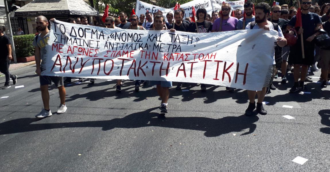 Διαδήλωση 14ης Σεπτεμβρίου: Πρώτο, μαζικό μήνυμα αντίστασης στον θατσερισμό του νόμου και της τάξης