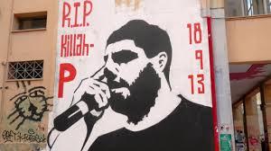 Όλοι στην αντιφασιστική διαδήλωση για τη δολοφονία του Παύλου Φύσσα, Τετάρτη 18 Σεπτεμβρίου στις 17.30 στο Κερατσίνι