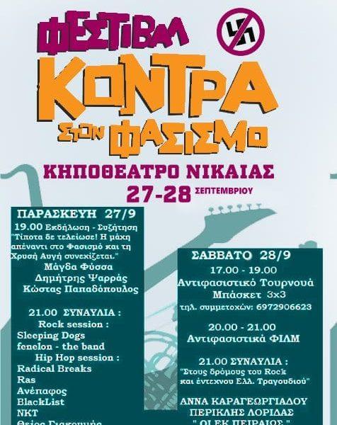 Συμμετοχή της Ανυπότακτης Αττικής στο Φεστιβάλ ΚΟΝΤΡΑ ΣΤΟ ΦΑΣΙΣΜΟ Κηποθέατρο Νίκαιας 27-28 Σεπτεμβρίου