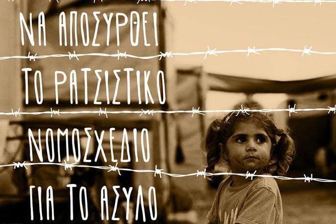 Να αποσυρθεί το ρατσιστικό Νομοσχέδιο για το Άσυλο! Συγκέντωση στα Προπύλαια και πορεία στη Βουλή την Τετάρτη 30 Οκτώβρη, στις 6 μμ