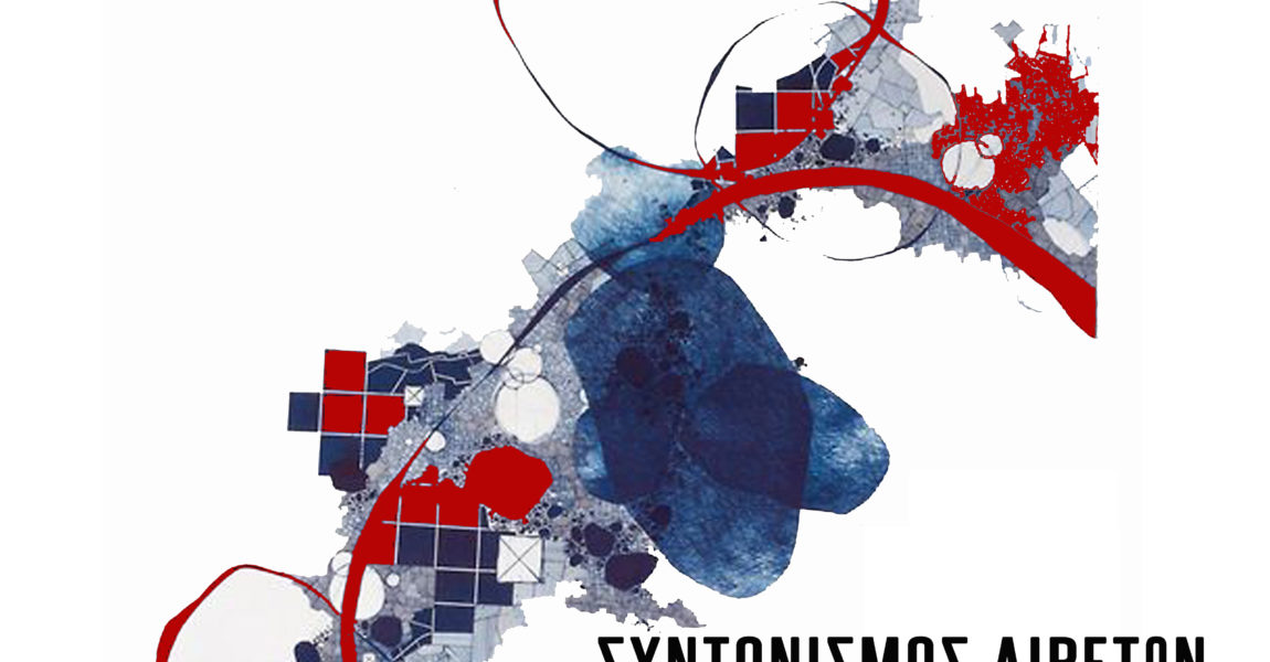 Η Ανυπότακτη Αττική συμμετέχει με το Συντονισμό Αιρετών στις εκλογές της Συνέλευσης της Ένωσης Περιφερειών