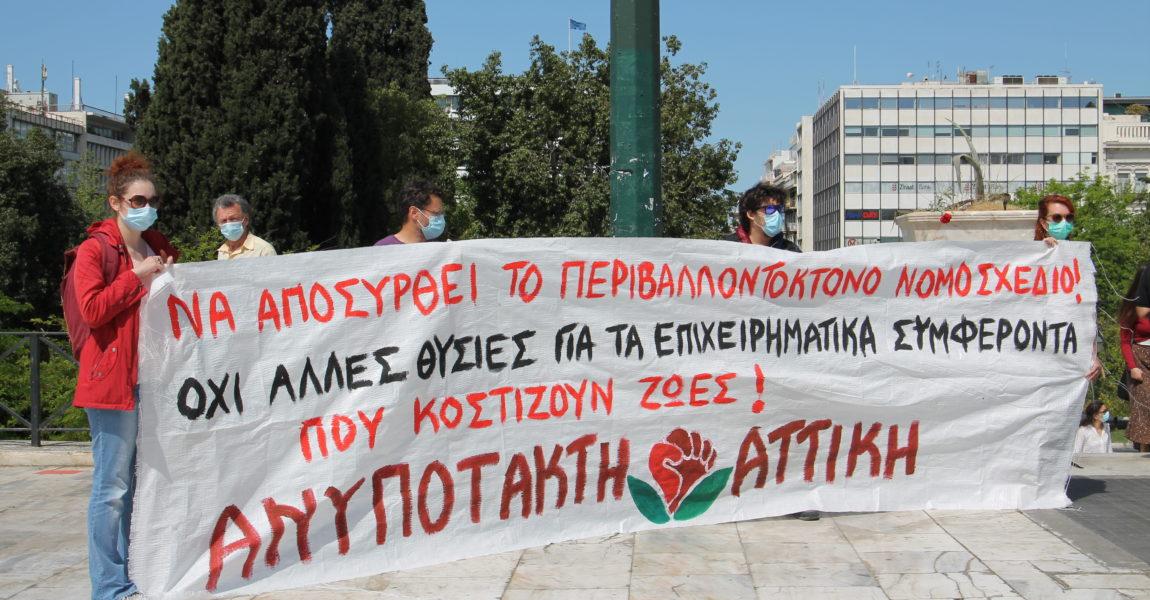 Η Ανυπότακτη Αττική στην κινητοποίηση ενάντια στο αντι-περιβαλλοντικό νομοσχέδιο!