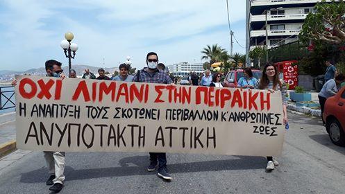 Όχι λιμάνι στην Πειραϊκή!