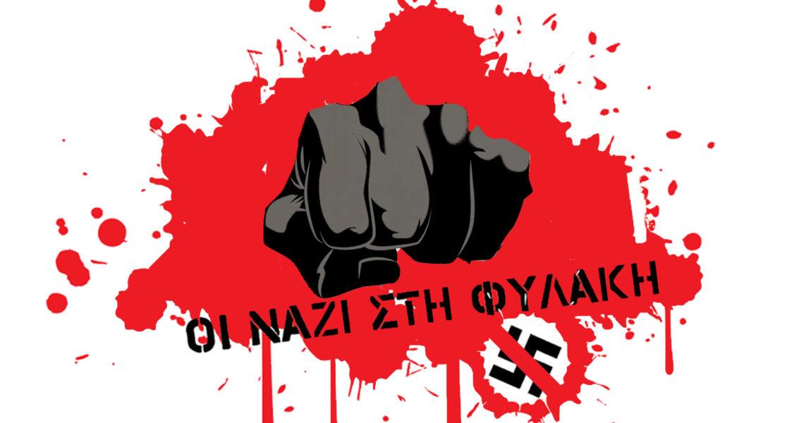 Οι Ναζί στη φυλακή!