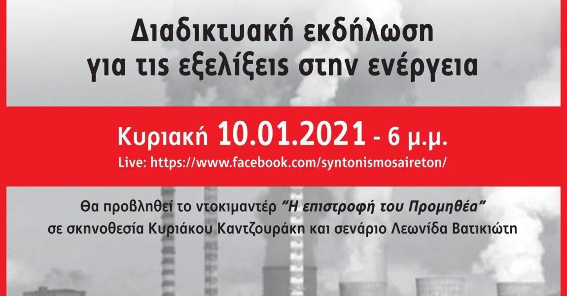 Διαδικτυακή εκδήλωση για τις εξελίξεις στην ενέργεια
